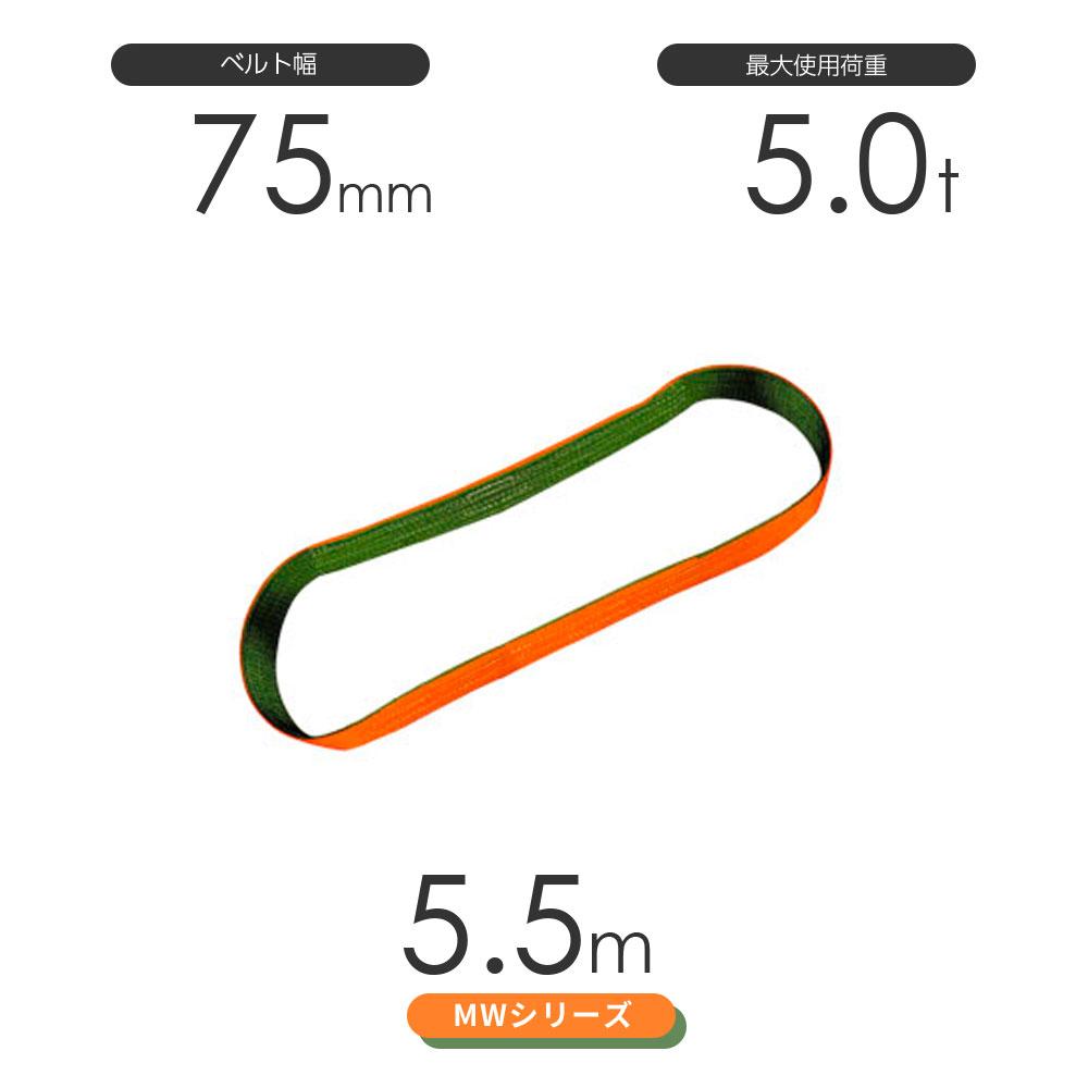 国産ナイロンスリング MWシリーズ(2色) エンドレス形(N型)幅75mm×5.5m 使用荷重:5.0t 丸善織物