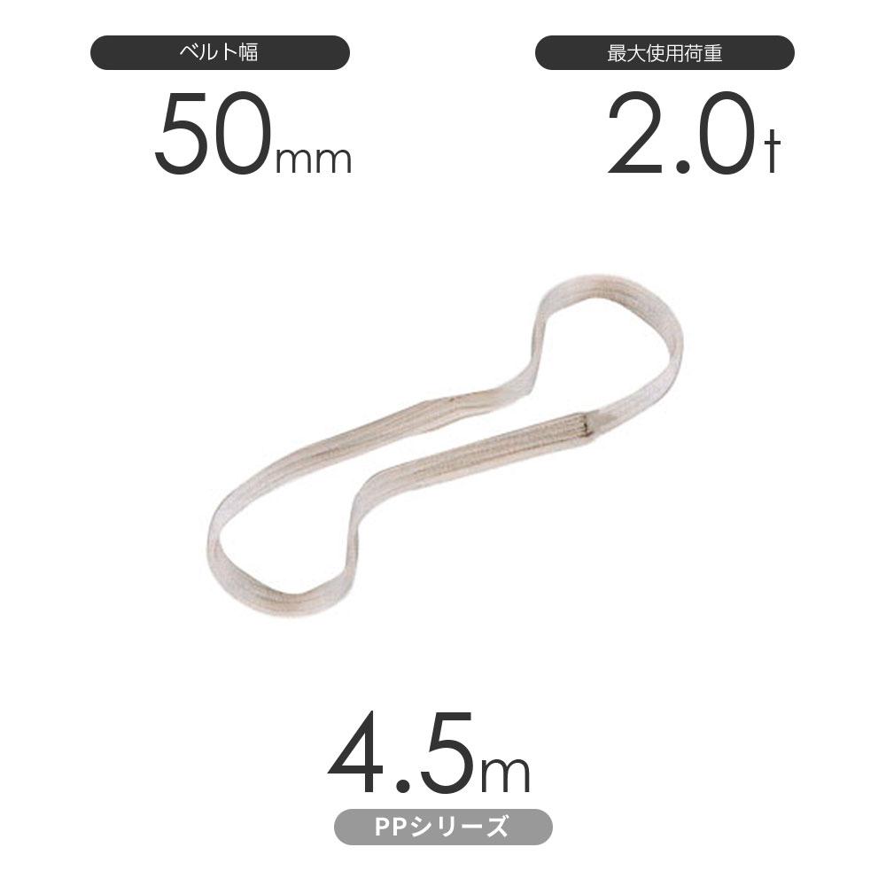 化学薬品用ベルトスリング PPシリーズ エンドレス形(N型)幅50mm×4.5m 使用荷重:2.0t 丸善織物