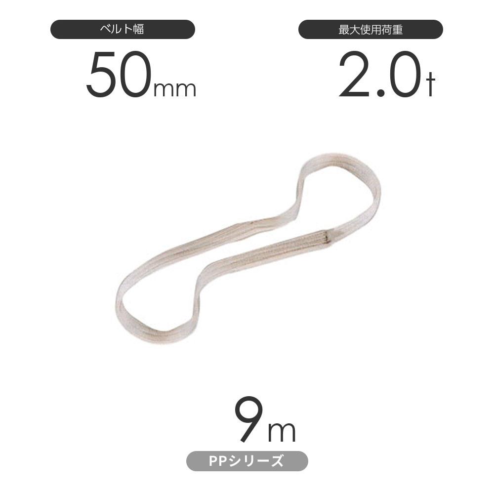 化学薬品用ベルトスリング PPシリーズ エンドレス形(N型)幅50mm×9m 使用荷重:2.0t 丸善織物