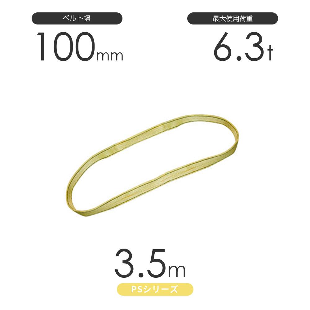 伸びが少ないナイロンスリング 日本製 JIS規格3等級 国産ポリエステルスリング 返品交換不可 PSシリーズ 丸善織物 幅100mm×3.5m 《週末限定タイムセール》 エンドレス形 使用荷重:6.3t N型