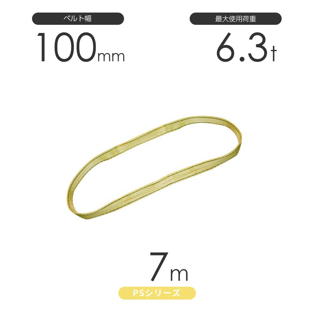 国産ポリエステルスリング PSシリーズ エンドレス形(N型)幅100mm×7m 使用荷重:6.3t 丸善織物
