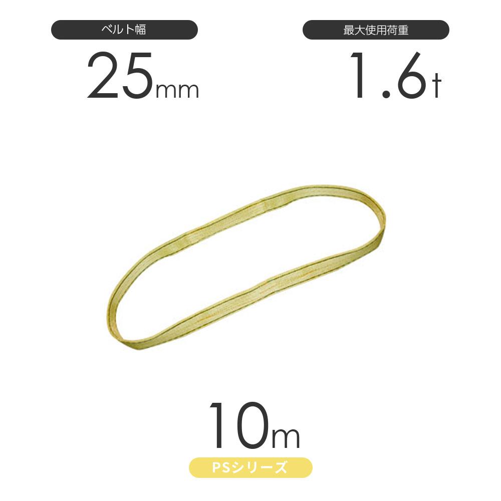 国産ポリエステルスリング PSシリーズ エンドレス形(N型)幅25mm×10m 使用荷重:1.6t 丸善織物