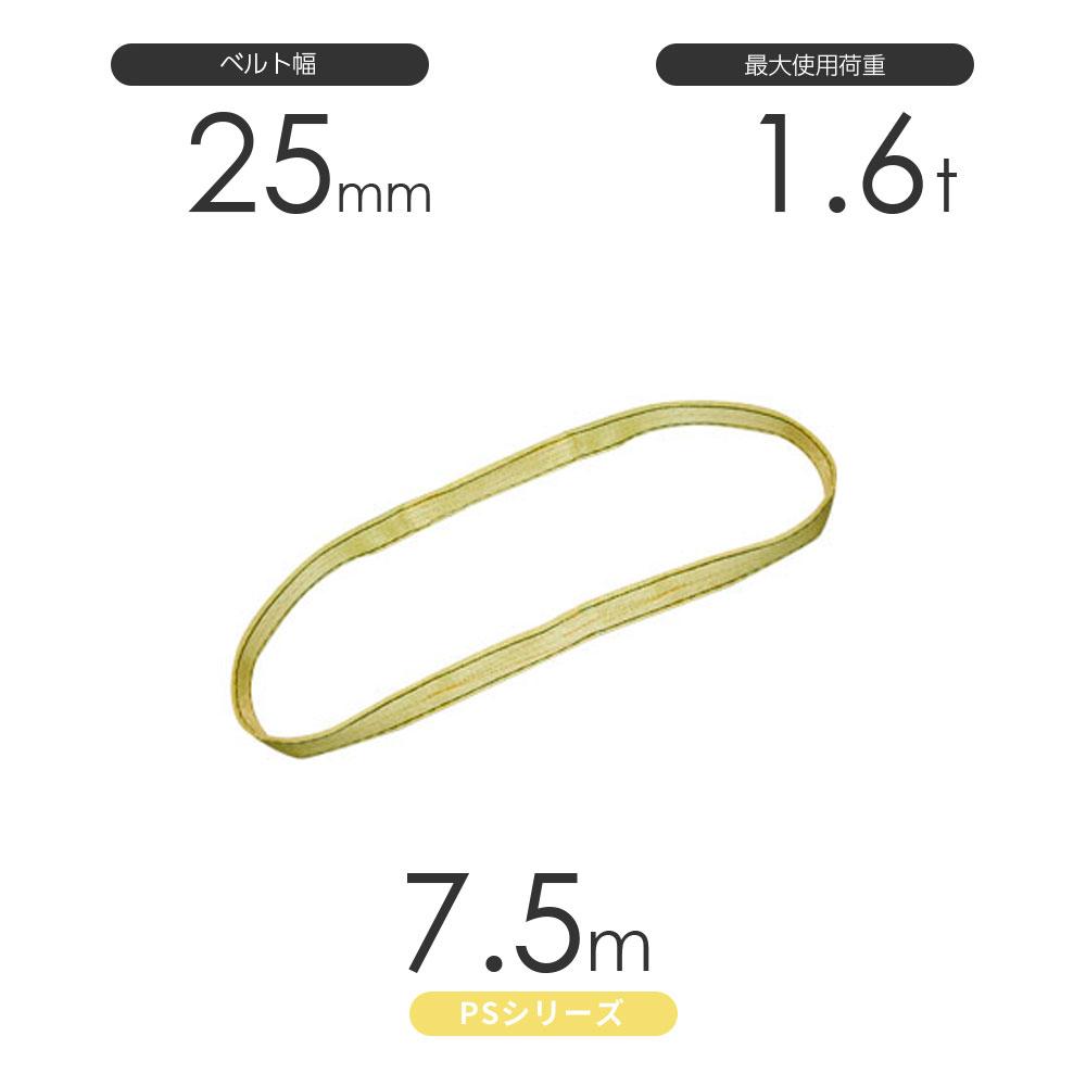 国産ポリエステルスリング PSシリーズ エンドレス形(N型)幅25mm×7.5m 使用荷重:1.6t 丸善織物