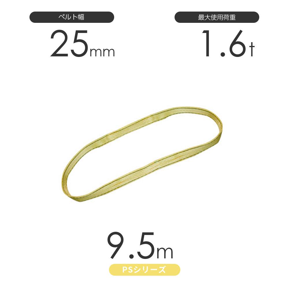 国産ポリエステルスリング PSシリーズ エンドレス形(N型)幅25mm×9.5m 使用荷重:1.6t 丸善織物