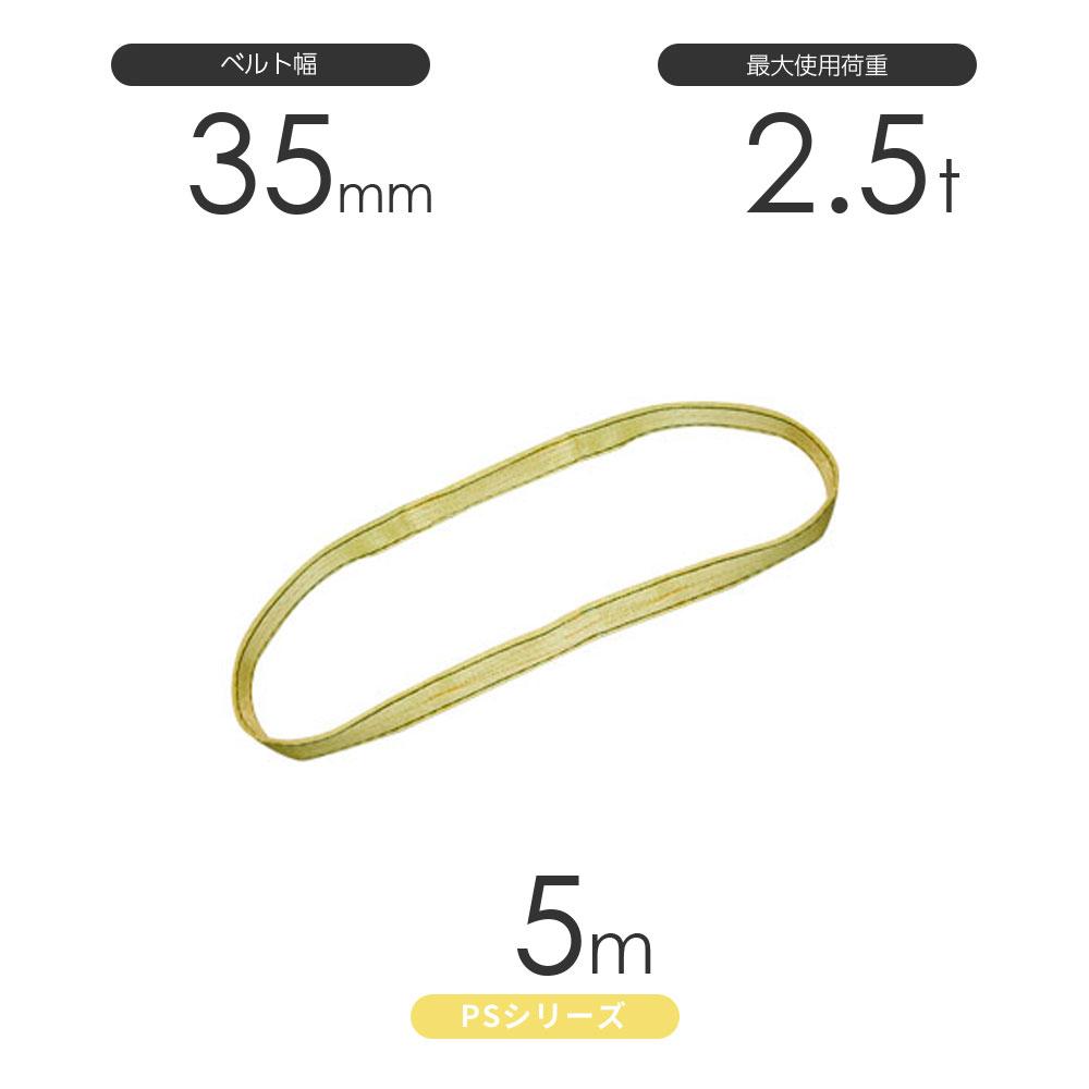 国産ポリエステルスリング PSシリーズ エンドレス形(N型)幅35mm×5m 使用荷重:2.5t 丸善織物