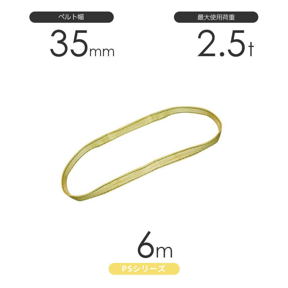 国産ポリエステルスリング PSシリーズ エンドレス形(N型)幅35mm×6m 使用荷重:2.5t 丸善織物