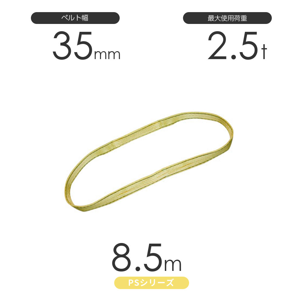 国産ポリエステルスリング PSシリーズ エンドレス形(N型)幅35mm×8.5m 使用荷重:2.5t 丸善織物