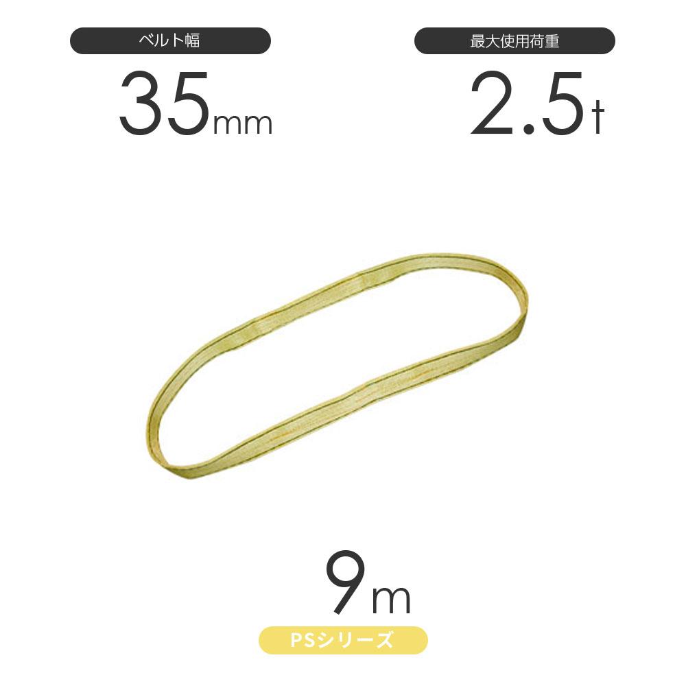 国産ポリエステルスリング PSシリーズ エンドレス形(N型)幅35mm×9m 使用荷重:2.5t 丸善織物