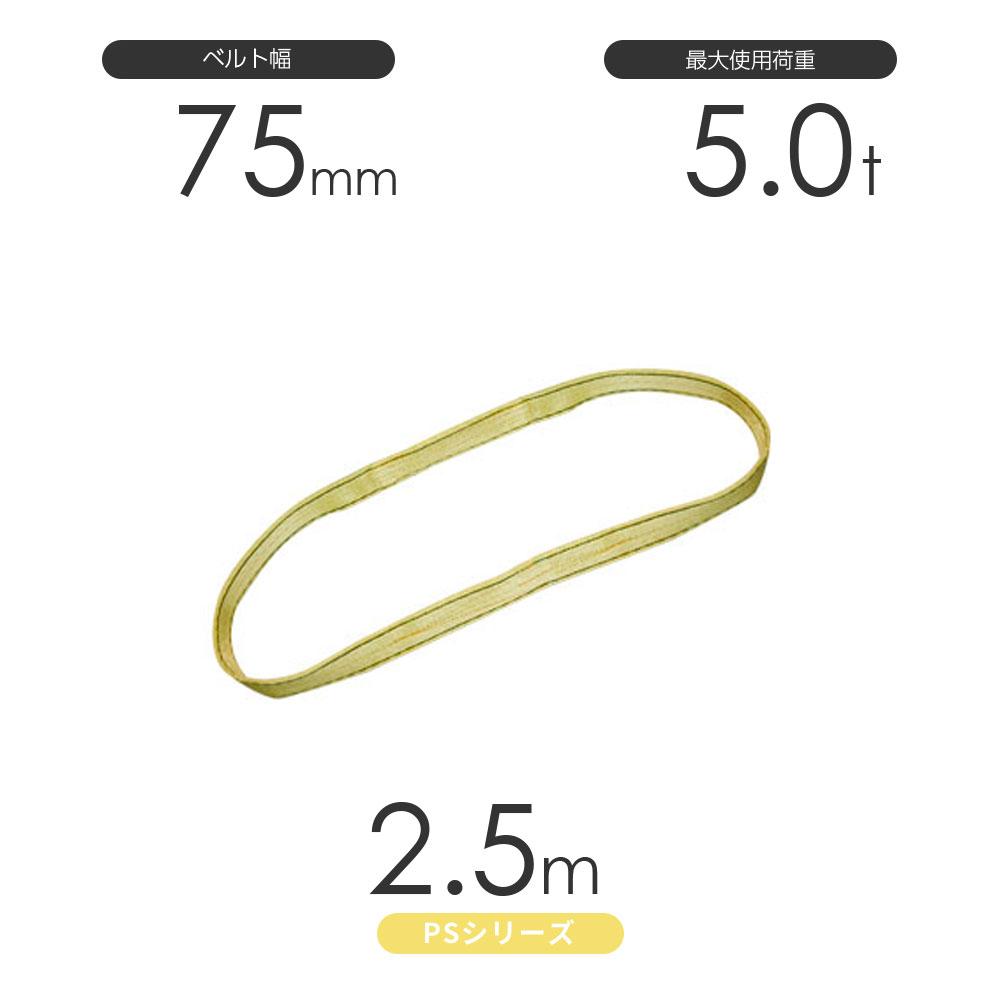 国産ポリエステルスリング PSシリーズ エンドレス形(N型)幅75mm×2.5m 使用荷重:5.0t 丸善織物