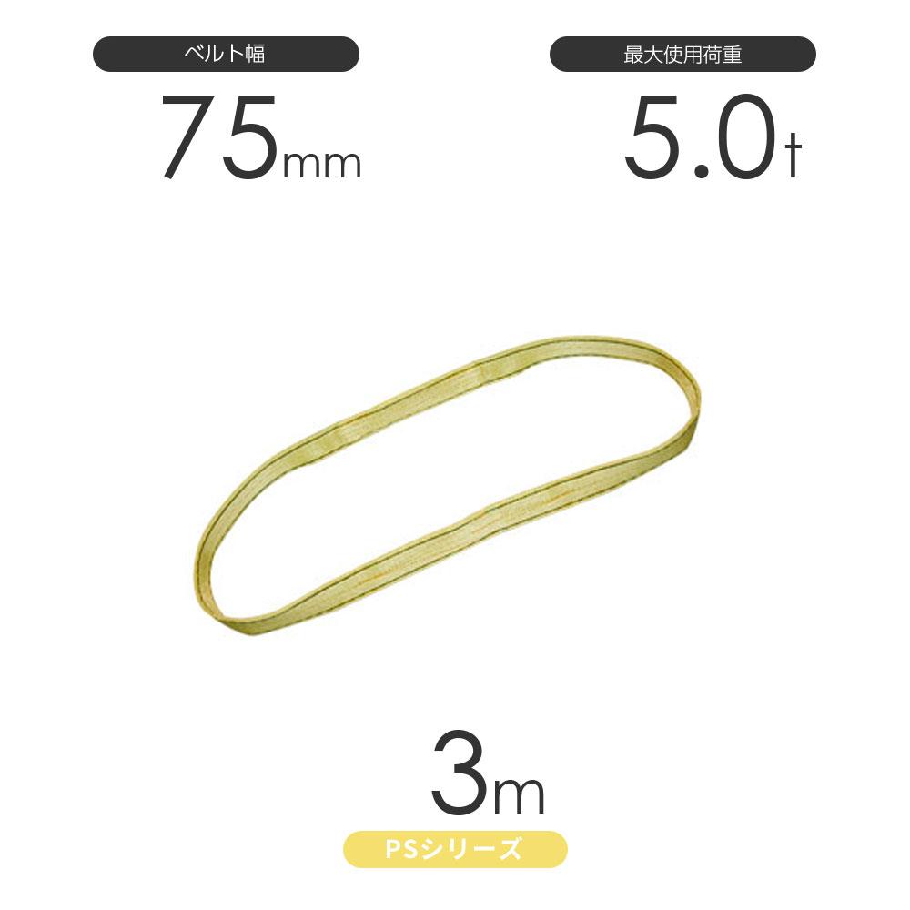 国産ポリエステルスリング PSシリーズ エンドレス形(N型)幅75mm×3m 使用荷重:5.0t 丸善織物