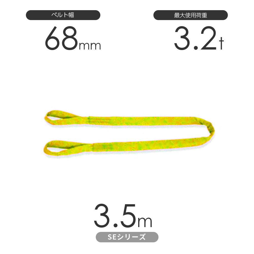 国産ソフトスリングSEシリーズ(筒織タイプ) 両端アイ形(E型)3.2t×3.5m 丸善織物
