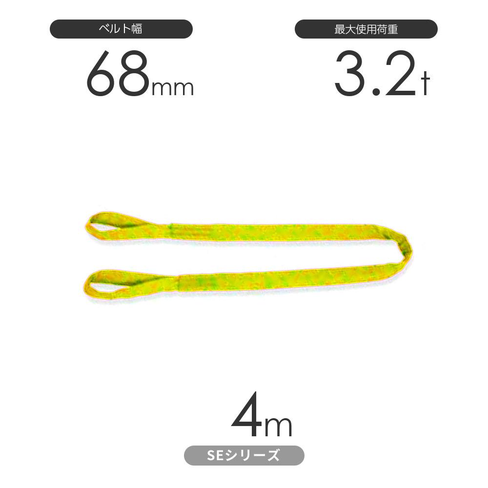 国産ソフトスリングSEシリーズ(筒織タイプ) 両端アイ形(E型)3.2t×4m 丸善織物