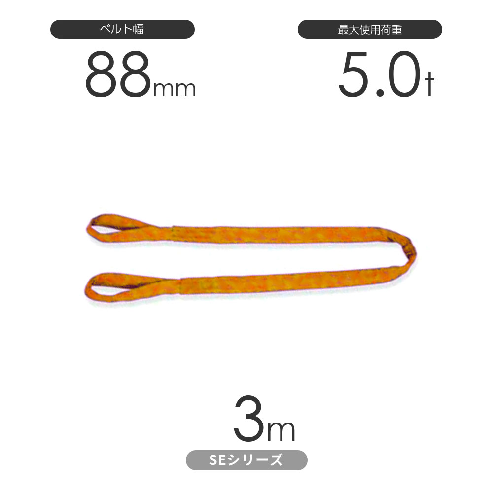 国産ソフトスリングSEシリーズ(筒織タイプ) 両端アイ形(E型)5.0t×3m 丸善織物