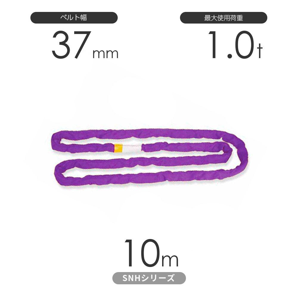 国産ソフトスリングSN-Hシリーズ(縫製タイプ) エンドレス形(N型)1.0t×10m 丸善織物