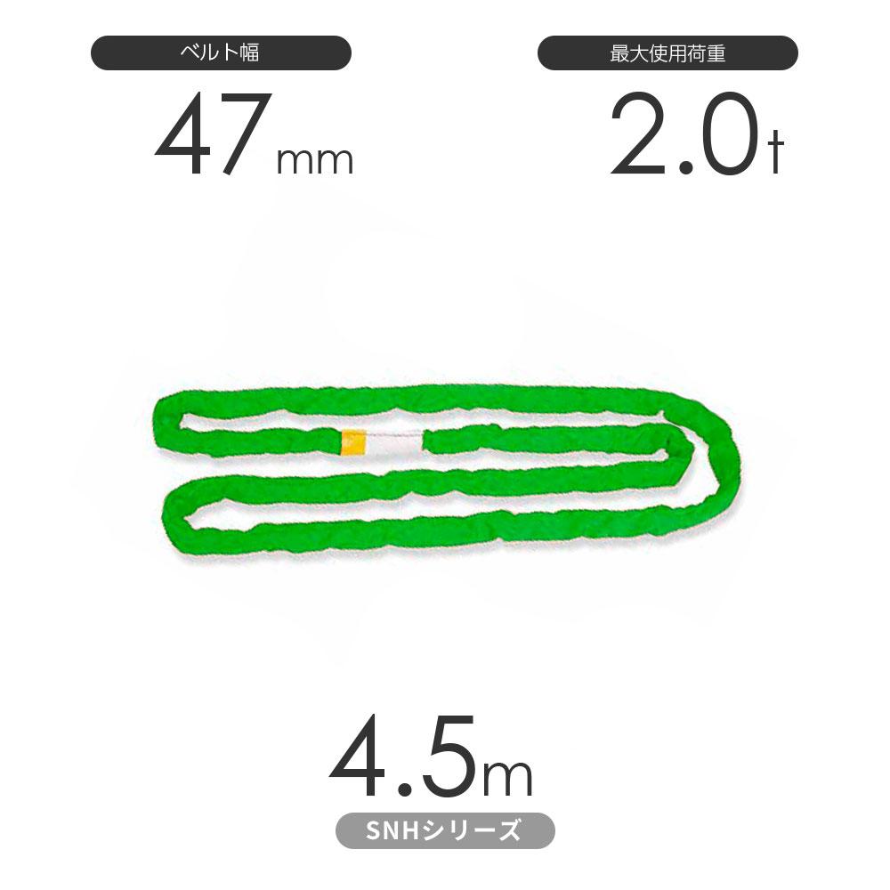 国産ソフトスリングSN-Hシリーズ(縫製タイプ) エンドレス形(N型)2.0t×4.5m 丸善織物