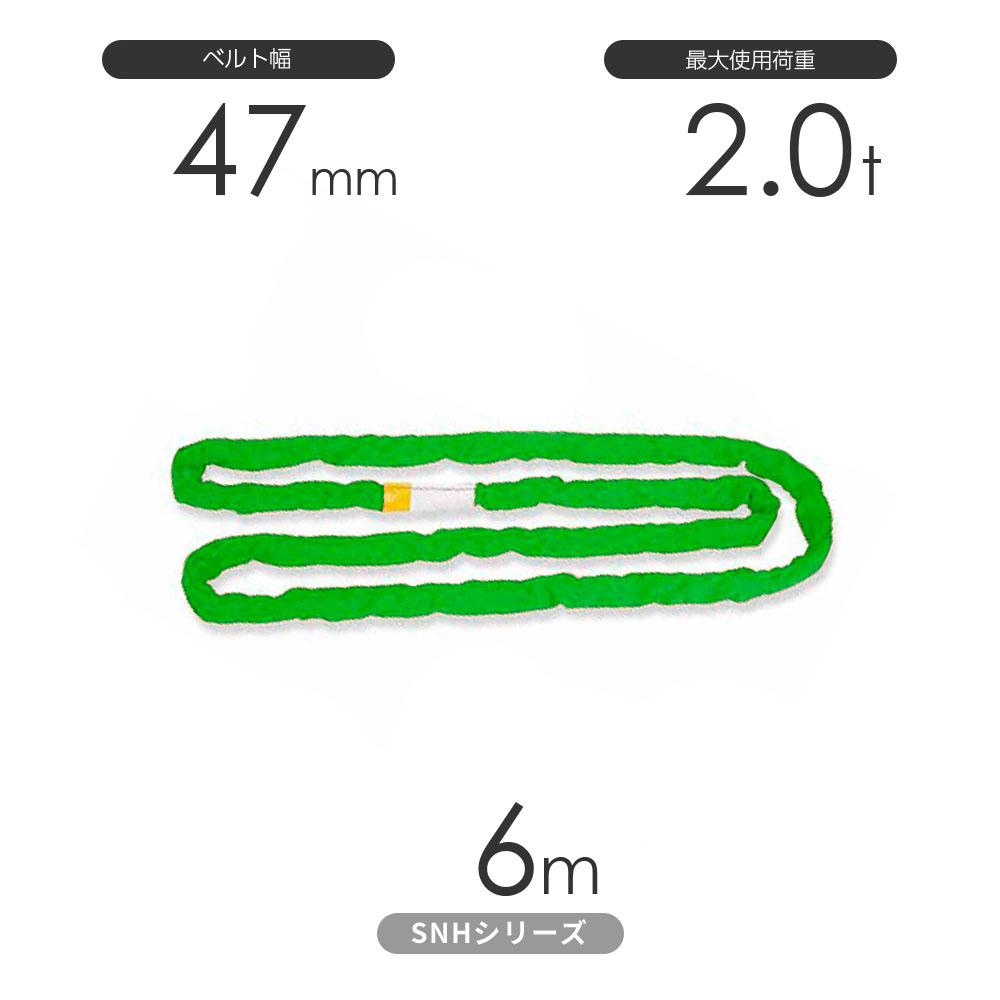 国産ソフトスリングSN-Hシリーズ(縫製タイプ) エンドレス形(N型)2.0t×6m 丸善織物