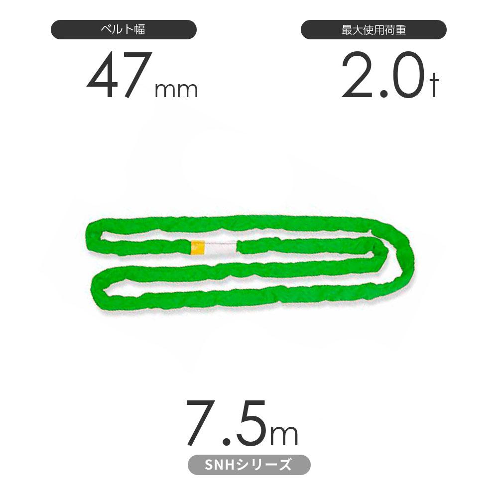人気大割引 国産ソフトスリングSN-Hシリーズ(縫製タイプ) エンドレス形(N型)2.0t×7.5m 丸善織物, 京都祝着洛寿:2348d1e3 --- hortafacil.dominiotemporario.com