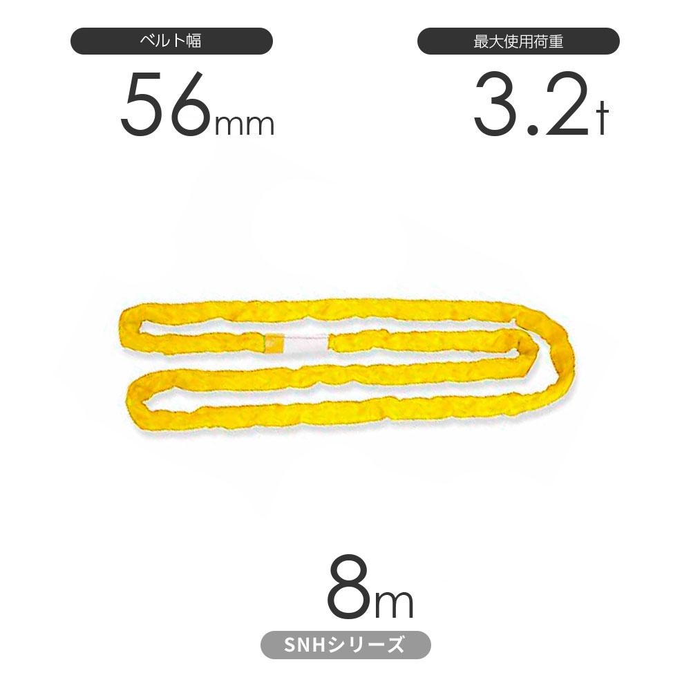 海外並行輸入正規品 エンドレス形(N型)3.2t×8m 国産ソフトスリングSN-Hシリーズ(縫製タイプ) 丸善織物:モノツール 店-DIY・工具