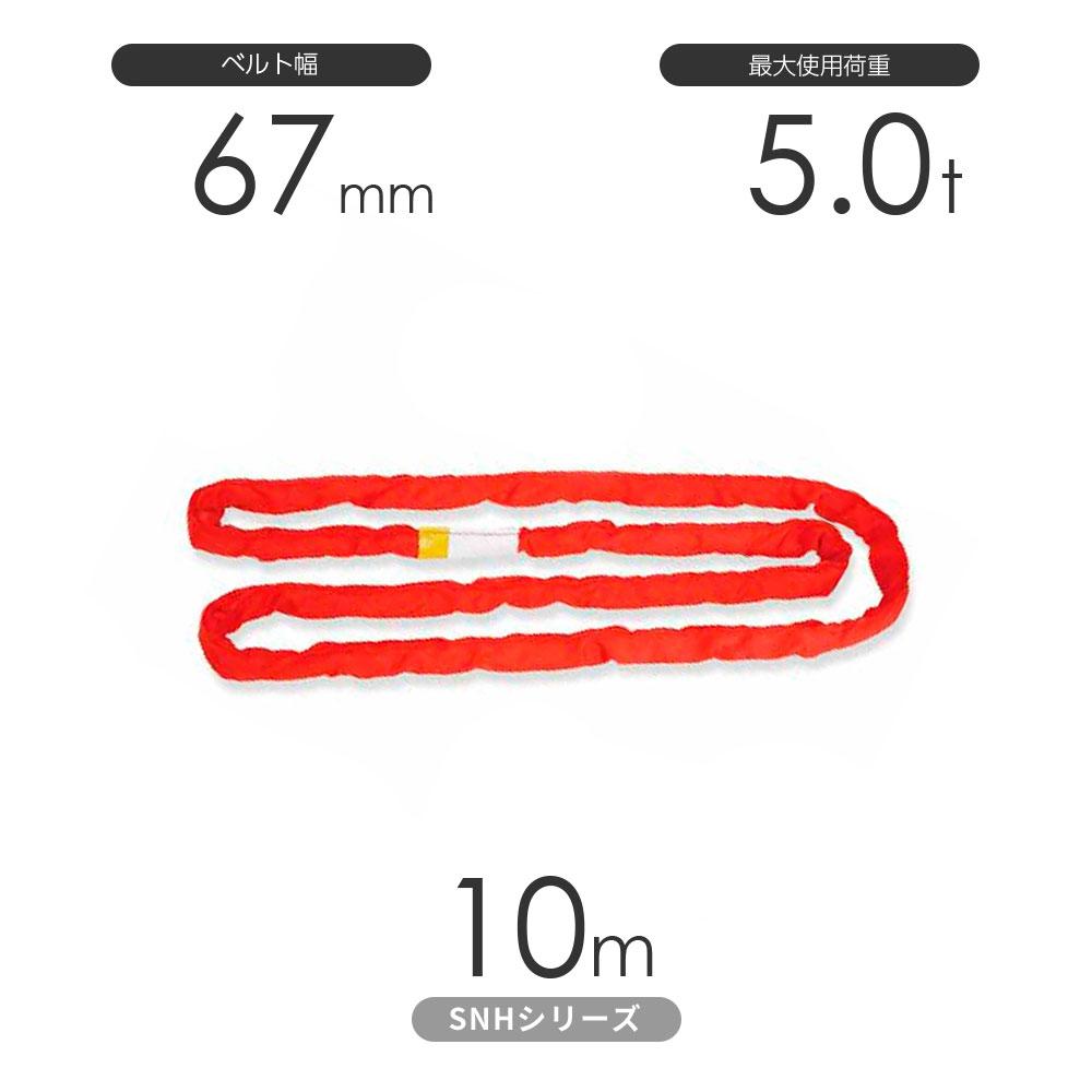 国産ソフトスリングSN-Hシリーズ(縫製タイプ) エンドレス形(N型)5.0t×10m 丸善織物