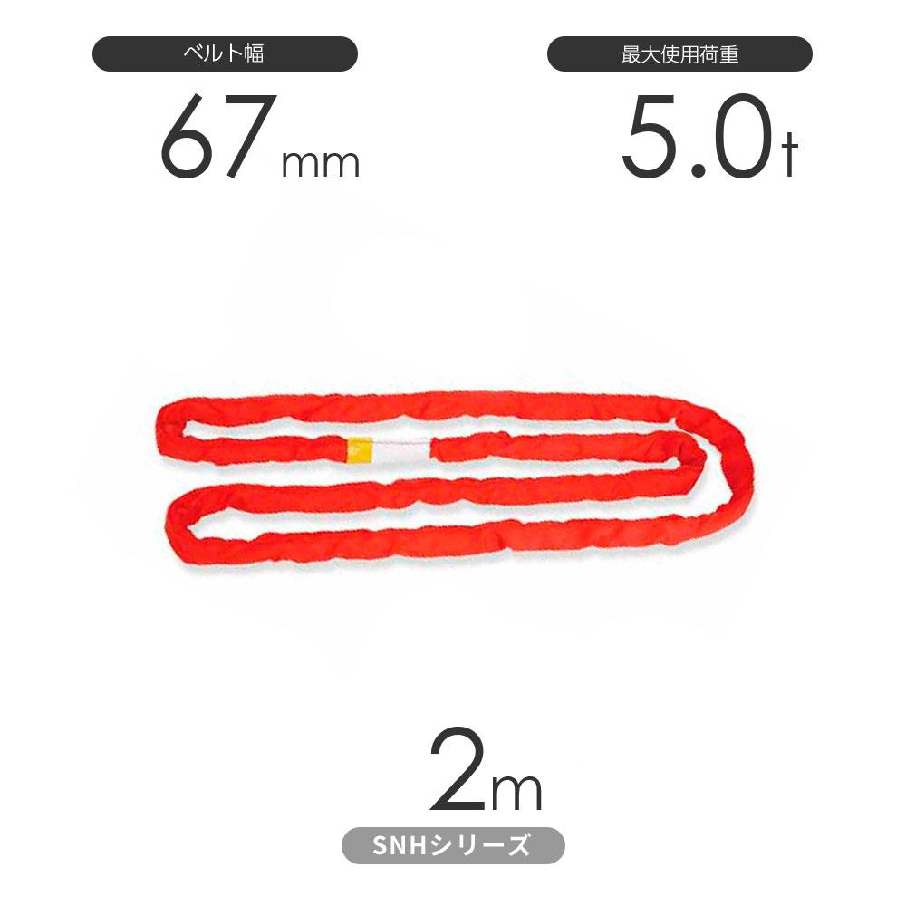 表面布を縫い合わせた縫製タイプスリング モデル着用&注目アイテム 日本製 JIS規格品 国産ソフトスリングSN-Hシリーズ 縫製タイプ 迅速な対応で商品をお届け致します 丸善織物 エンドレス形 N型 5.0t×2m