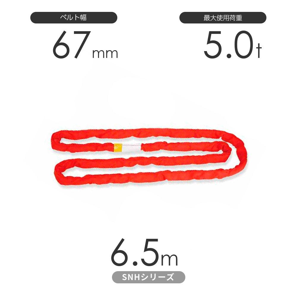 魅力的な 国産ソフトスリングSN-Hシリーズ(縫製タイプ) 丸善織物:モノツール 店 エンドレス形(N型)5.0t×6.5m-DIY・工具
