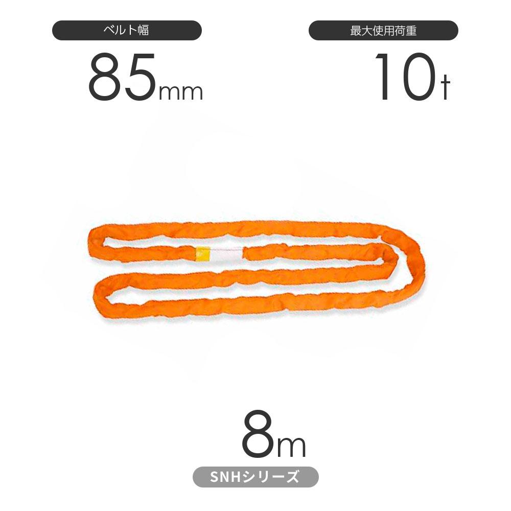 国産ソフトスリングSN-Hシリーズ(縫製タイプ) エンドレス形(N型)10t×8m 丸善織物