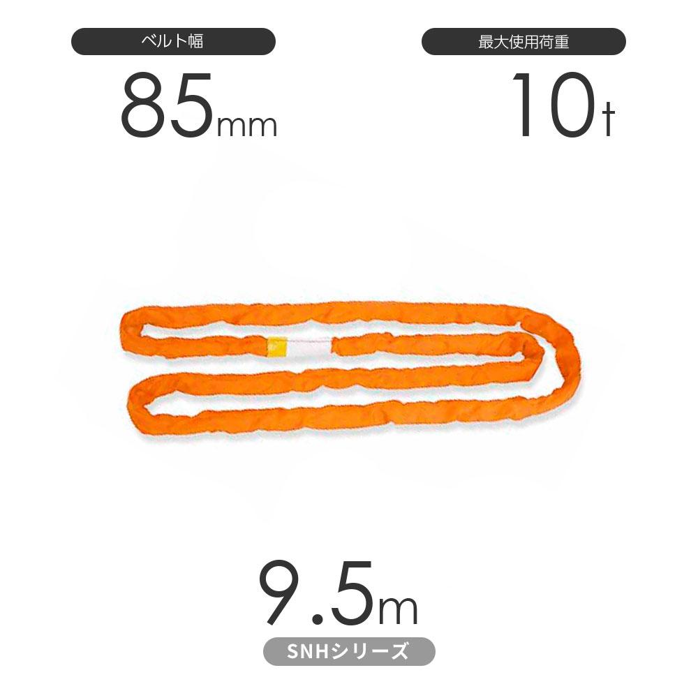 表面布を縫い合わせた縫製タイプスリング 特売 日本製 JIS規格品 国産ソフトスリングSN-Hシリーズ 縫製タイプ 丸善織物 N型 エンドレス形 公式ショップ 10t×9.5m