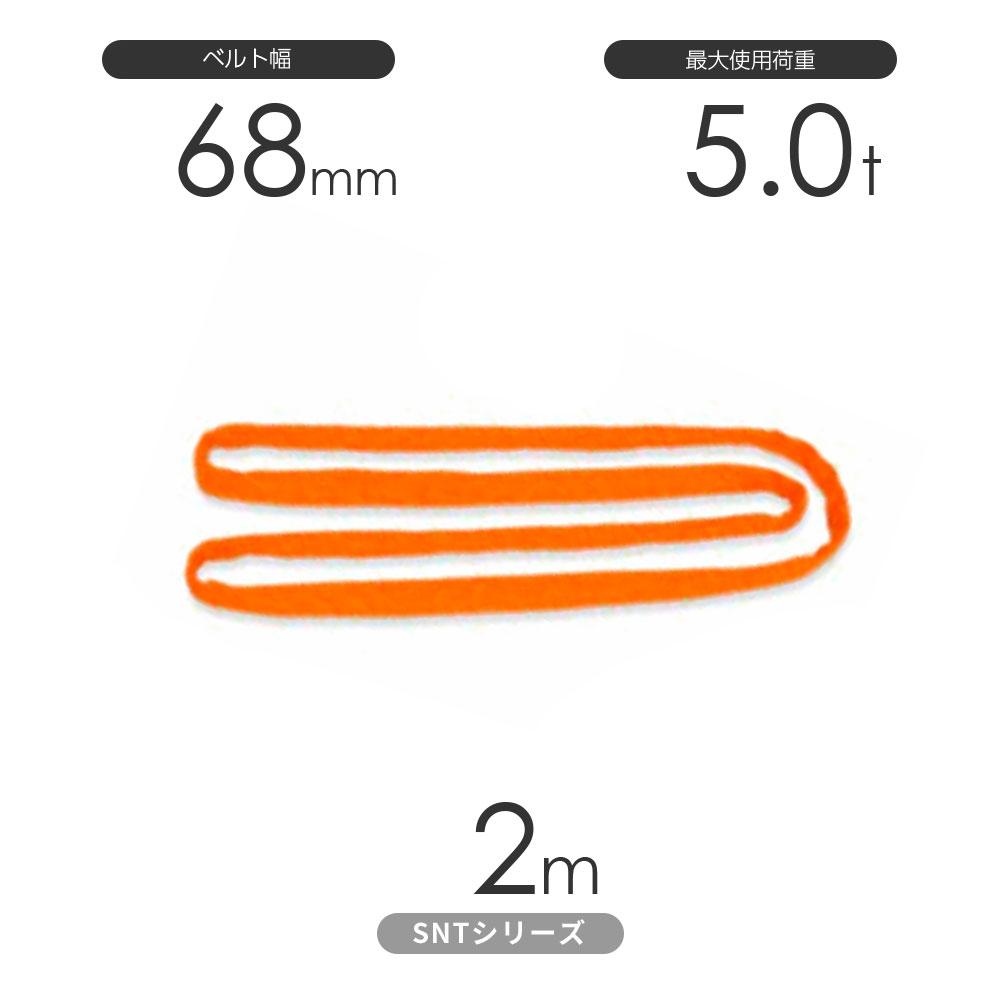 国産ソフトスリングSN-Tシリーズ(筒織タイプ) エンドレス形(N型)5.0t×2m 丸善織物