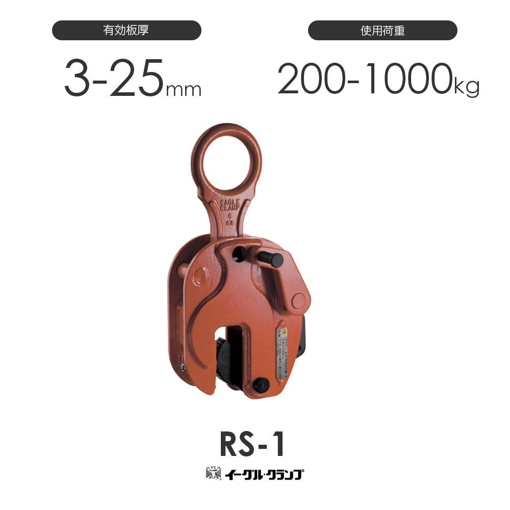 イーグルクランプ 鉄鋼用クランプ 縦つり用 RS型 RS-1 有効板厚3-25mm