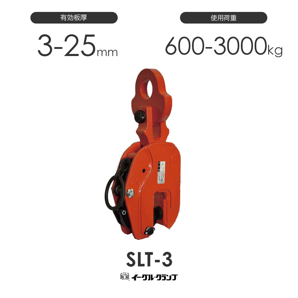 現品限り一斉値下げ! イーグルクランプ 鉄鋼用クランプ 縦つり用 有効板厚3-25mm SLT型 SLT-3 SLT-3 縦つり用 有効板厚3-25mm, 花水木:ff404016 --- easassoinfo.bsagroup.fr
