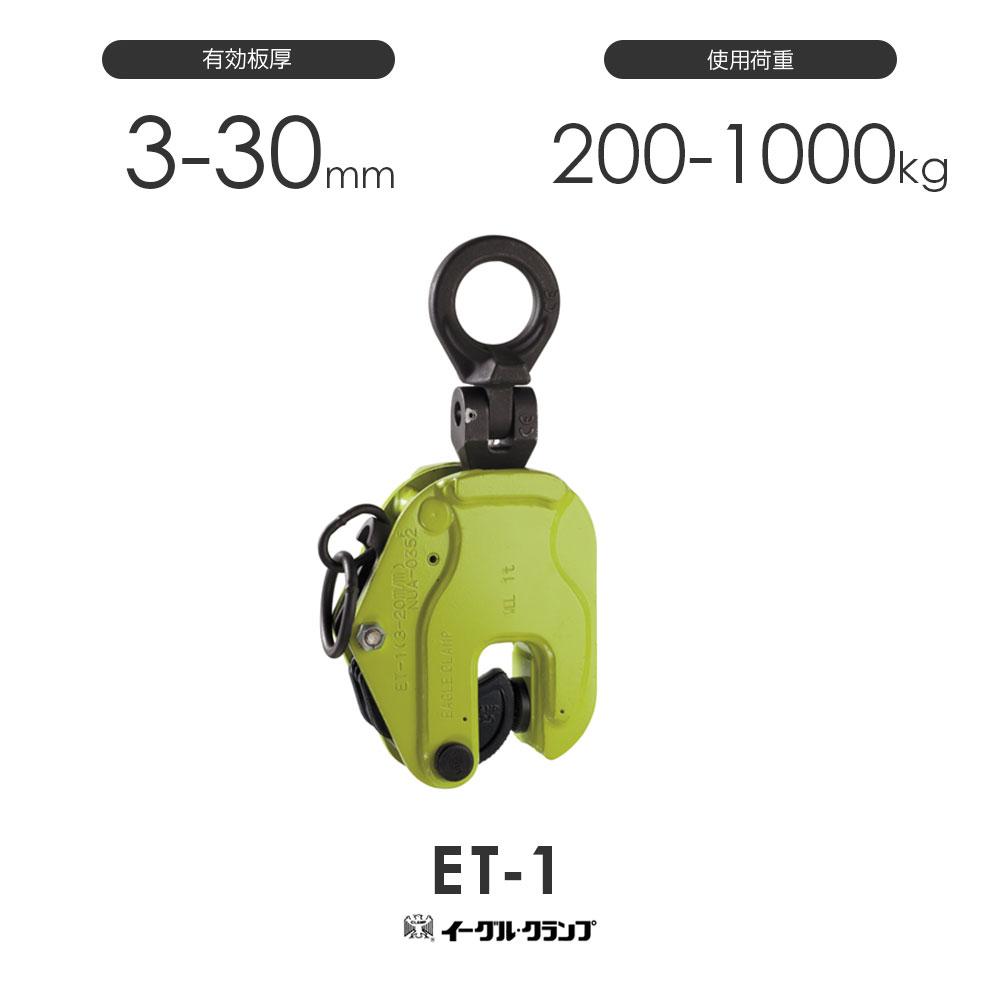 イーグルクランプ 鉄鋼用クランプ 鉄鋼用クランプ 縦つり用 縦つり用 ET型 ET-1 ET-1 有効板厚3-30mm, セトダチョウ:5eb15ea4 --- sunward.msk.ru