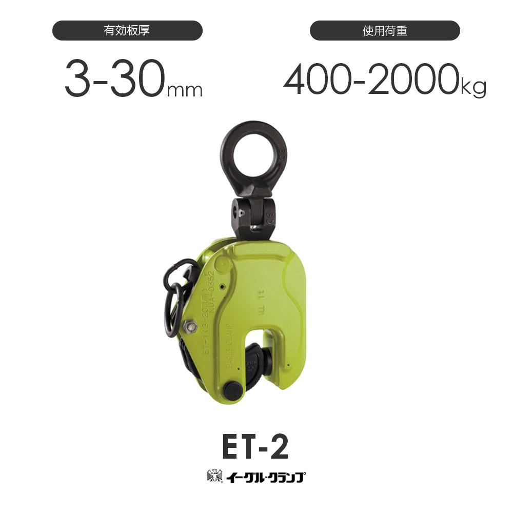 イーグルクランプ 鉄鋼用クランプ 縦つり用 ET型 ET-2 有効板厚3-30mm
