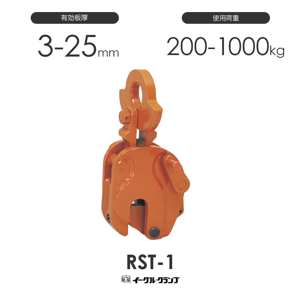 イーグルクランプ 鉄鋼用クランプ 縦つり用 RST型 RST-1 有効板厚3-25mm