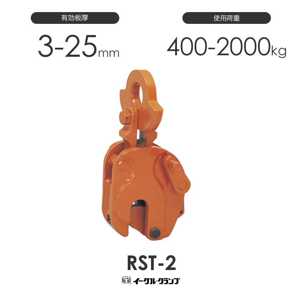 イーグルクランプ 鉄鋼用クランプ 縦つり用 RST型 RST-2 有効板厚3-25mm