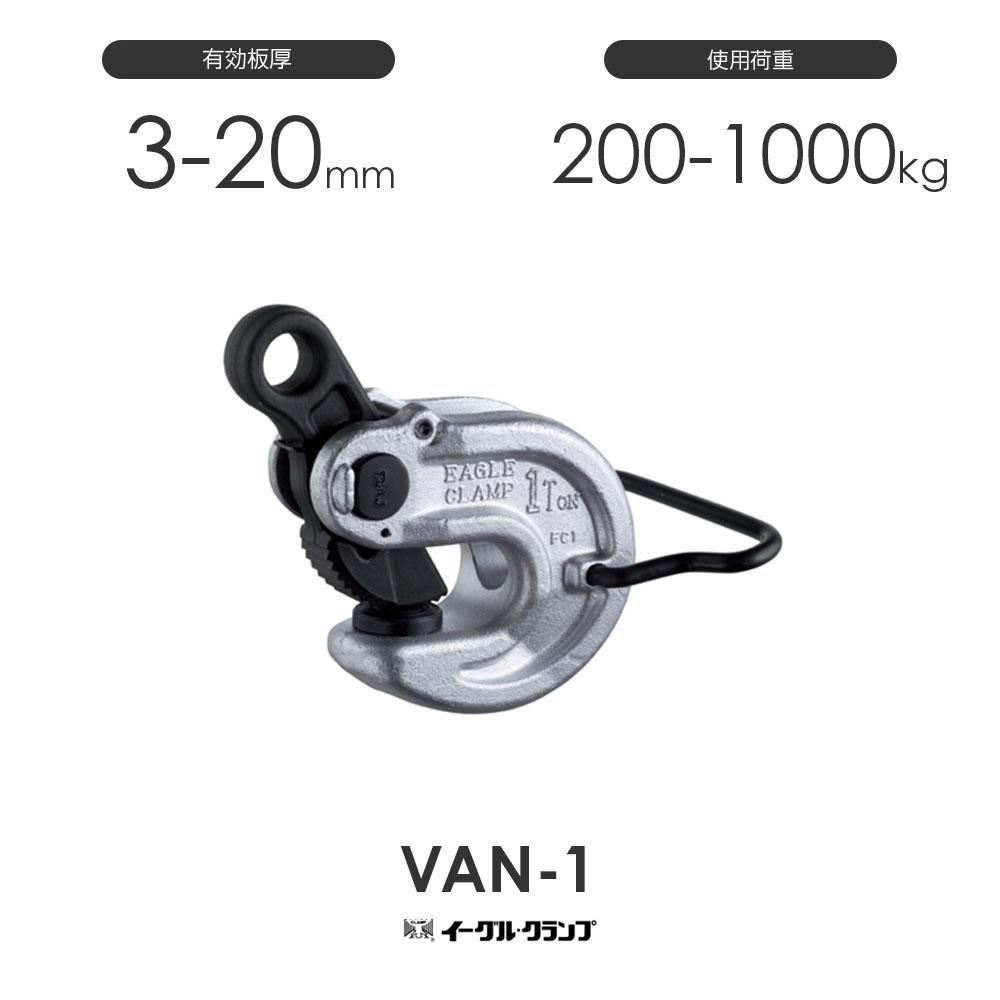 イーグルクランプ 鉄鋼用クランプ 形鋼横つり用 VAN型 VAN-1 有効板厚3-20mm