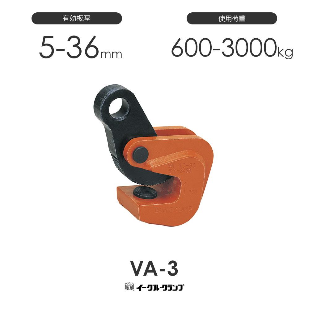 イーグルクランプ 鉄鋼用クランプ 形鋼横つり用 VA型 VA-3 有効板厚5-36mm