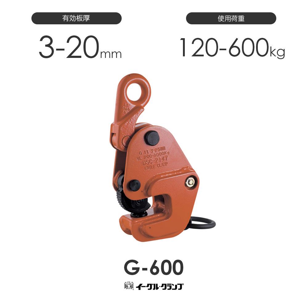 イーグルクランプ 鉄鋼用クランプ 形鋼横つり用 G型 強力タイプ G-600 有効板厚3-20mm