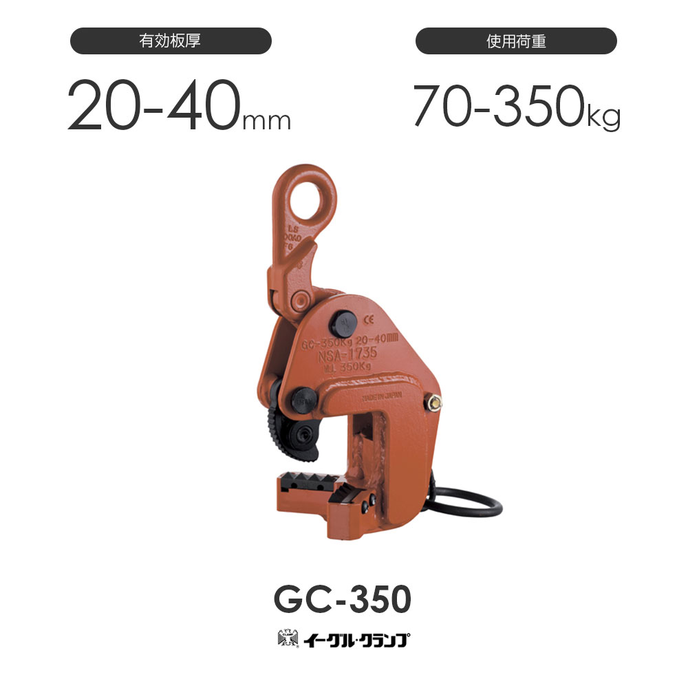 【時間指定不可】 有効板厚20-40mm:モノツール 店 GC-350 鉄鋼用クランプ 形鋼横つり用 イーグルクランプ GC型-DIY・工具