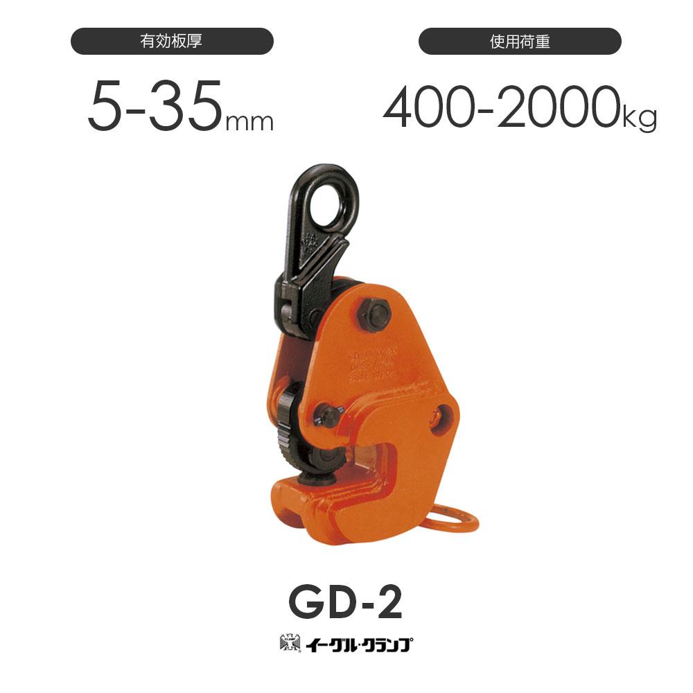 イーグルクランプ 鉄鋼用クランプ 形鋼横つり用 GD型 GD-2 有効板厚5-35mm