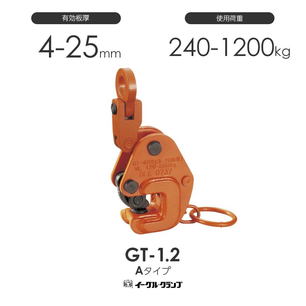 イーグルクランプ 鉄鋼用クランプ 形鋼横つり用 GT型 GT-1.2 Aタイプ 有効板厚4-25mm