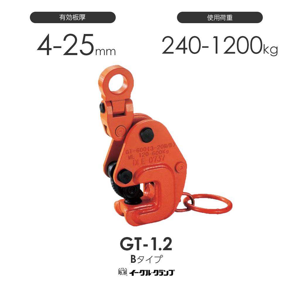イーグルクランプ 鉄鋼用クランプ 形鋼横つり用 GT型 GT-1.2 Bタイプ 有効板厚4-25mm