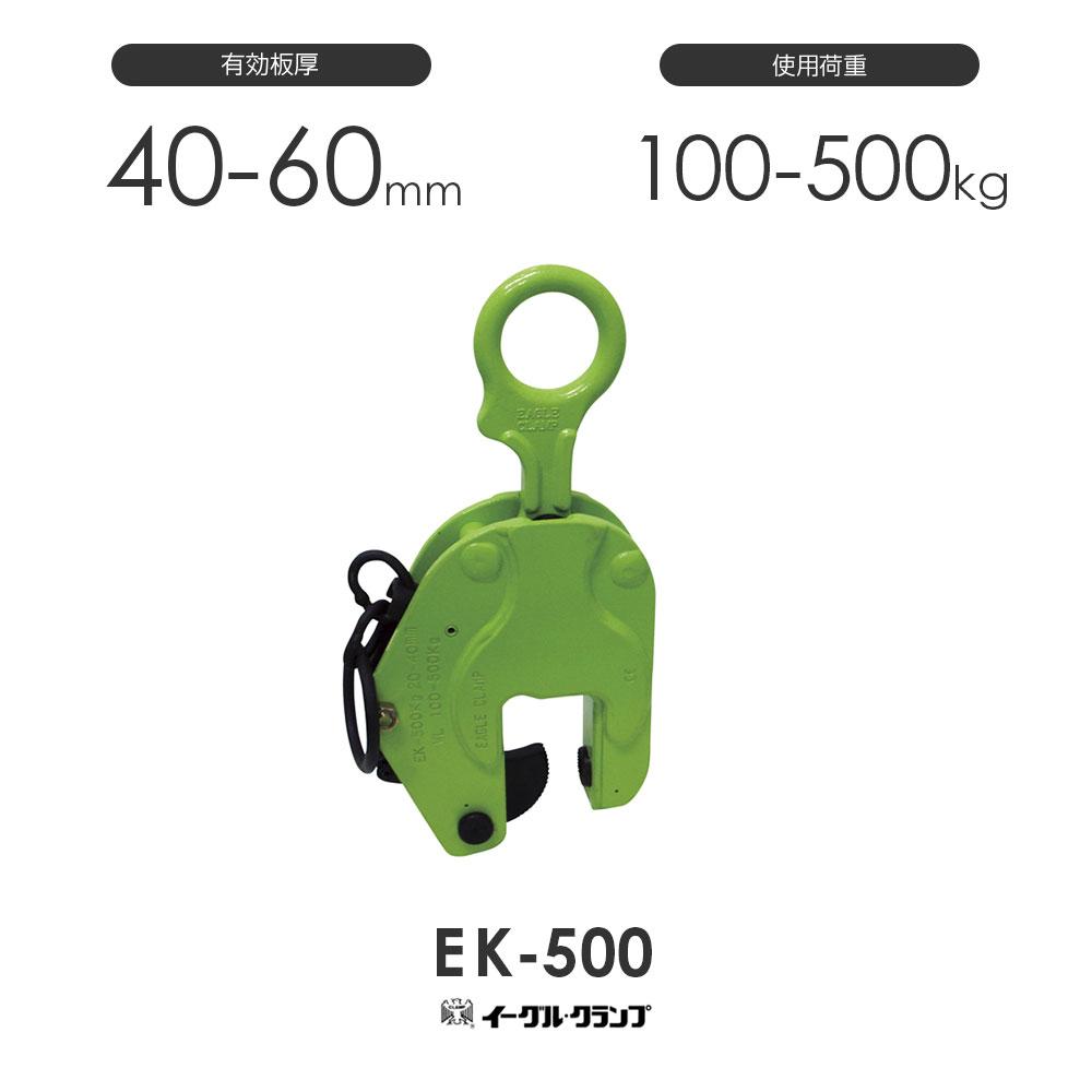 イーグルクランプ 鉄鋼用クランプ EK型 縦つり用 EK型 有効板厚40-60mm EK-500 EK-500 有効板厚40-60mm, LAUGH GRAN:2aa99bae --- ww.thecollagist.com