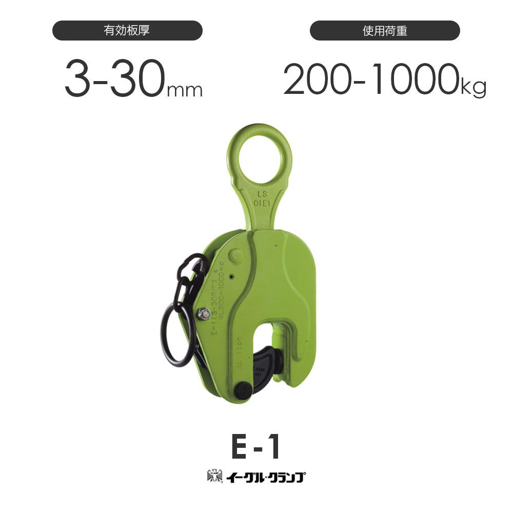 イーグルクランプ 鉄鋼用クランプ 縦つり用 E型 E-1 有効板厚3-30mm