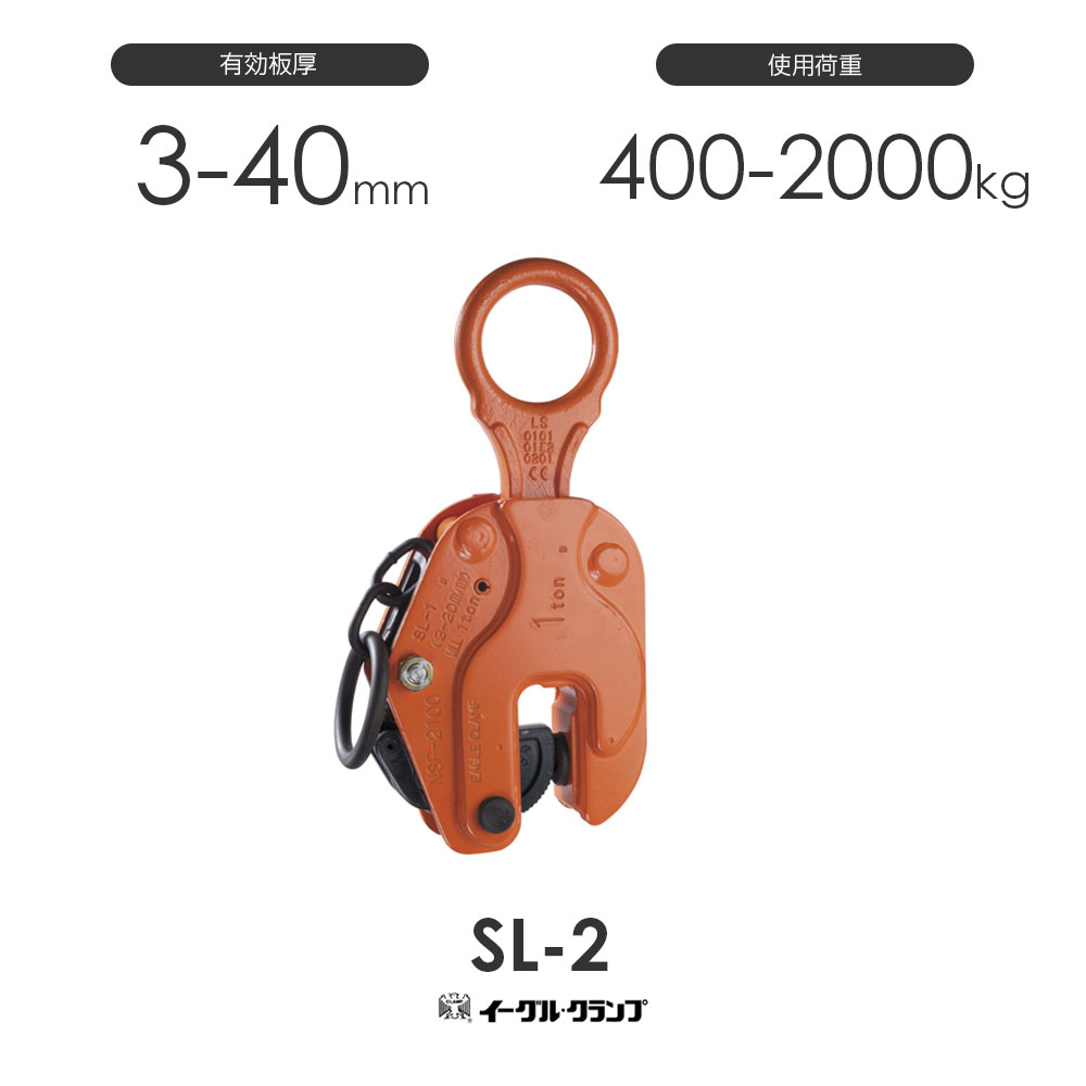 イーグルクランプ 鉄鋼用クランプ 縦つり用 SL-2 有効板厚3-40mm