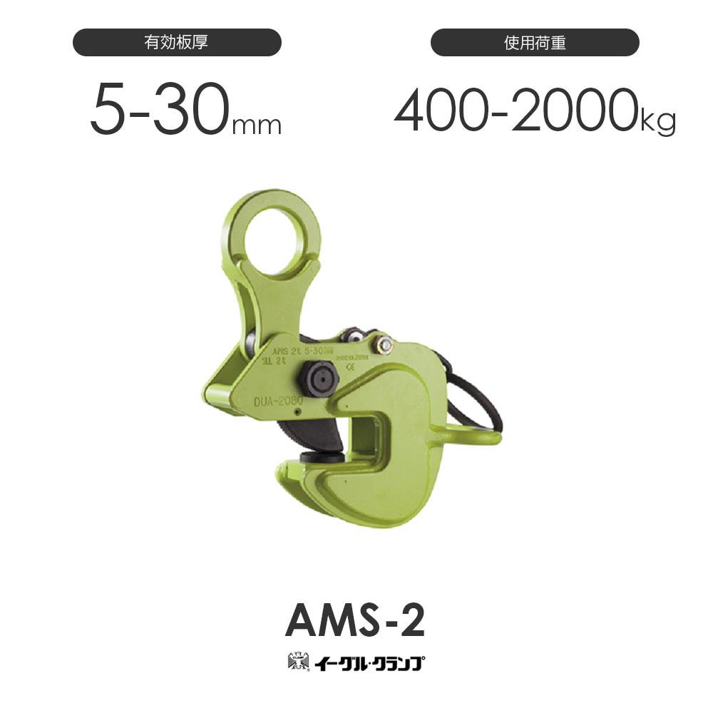 イーグルクランプ 鉄鋼用クランプ 横つり用 AMS-2 有効板厚5-30mm