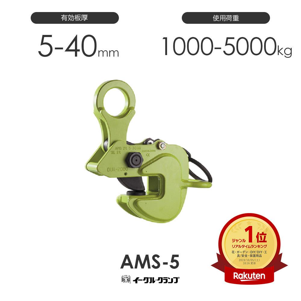イーグルクランプ 鉄鋼用クランプ 横つり用 AMS-5 有効板厚5-40mm