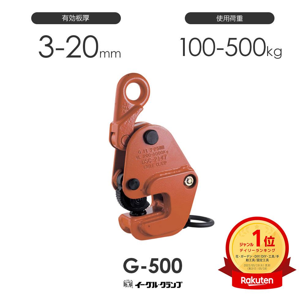 イーグルクランプ 鉄鋼用クランプ 横つり用 G-500 有効板厚3-20mm