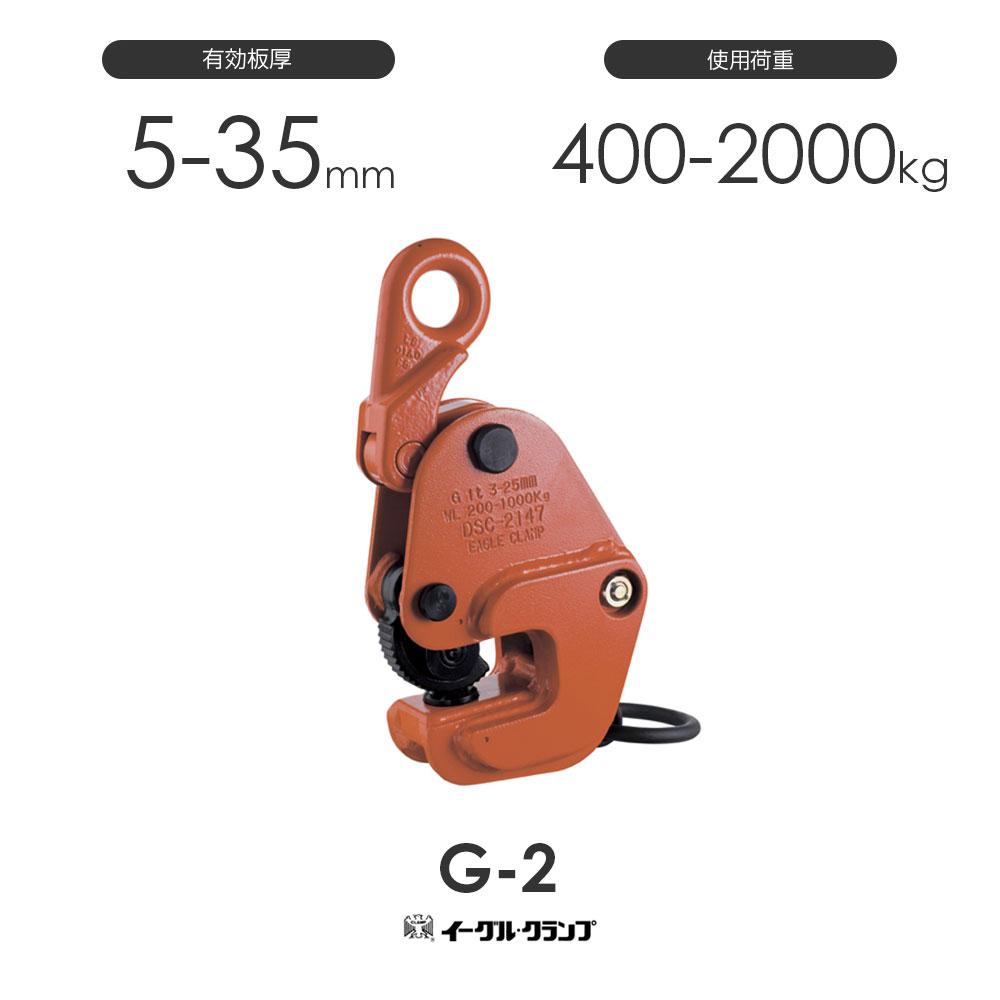 イーグルクランプ 鉄鋼用クランプ 横つり用 G-2 有効板厚5-35mm