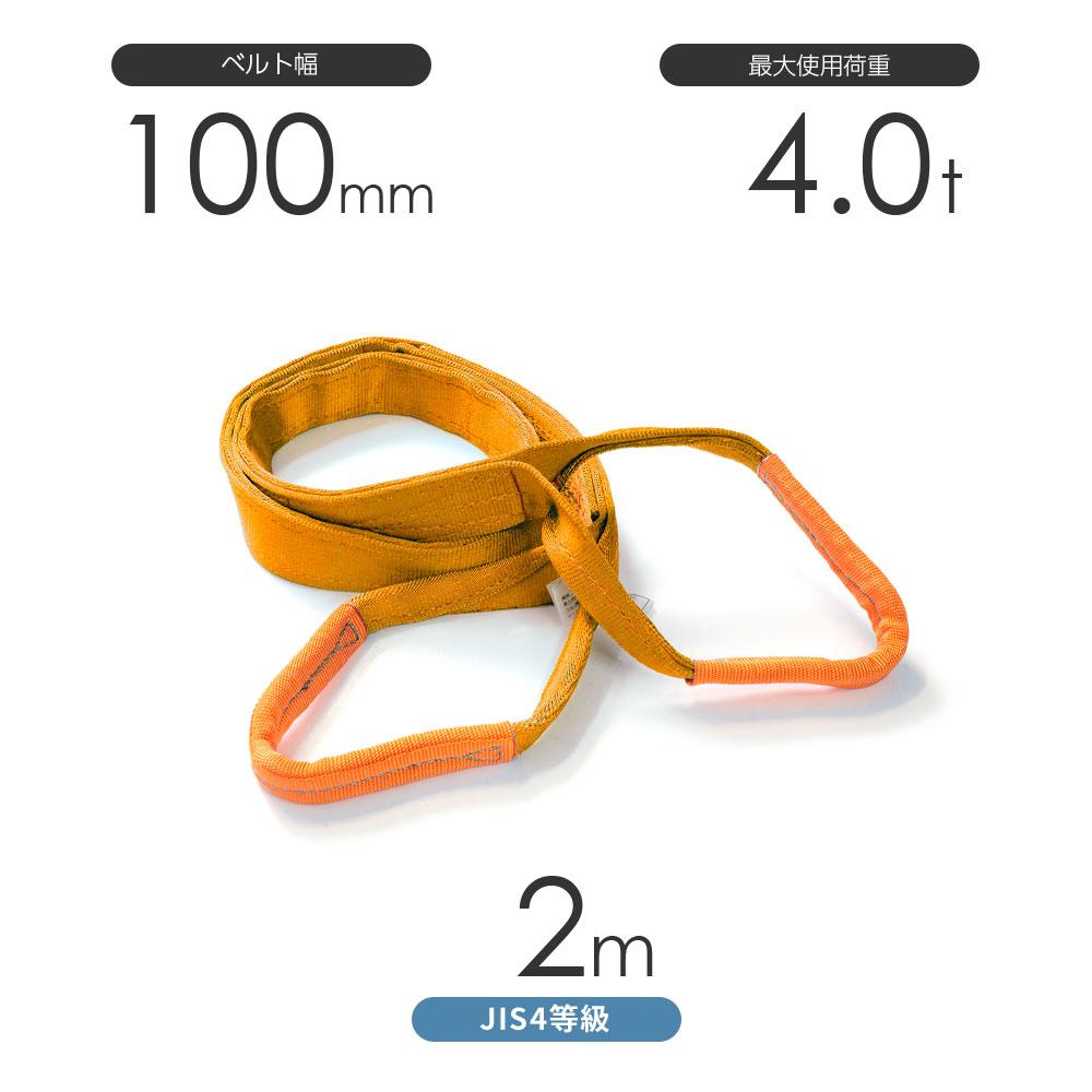 国産JIS4等級スリング AQスリング 両端アイ形(E型)幅100mm×2m 使用荷重:4.0t 黄色 ベルトスリング