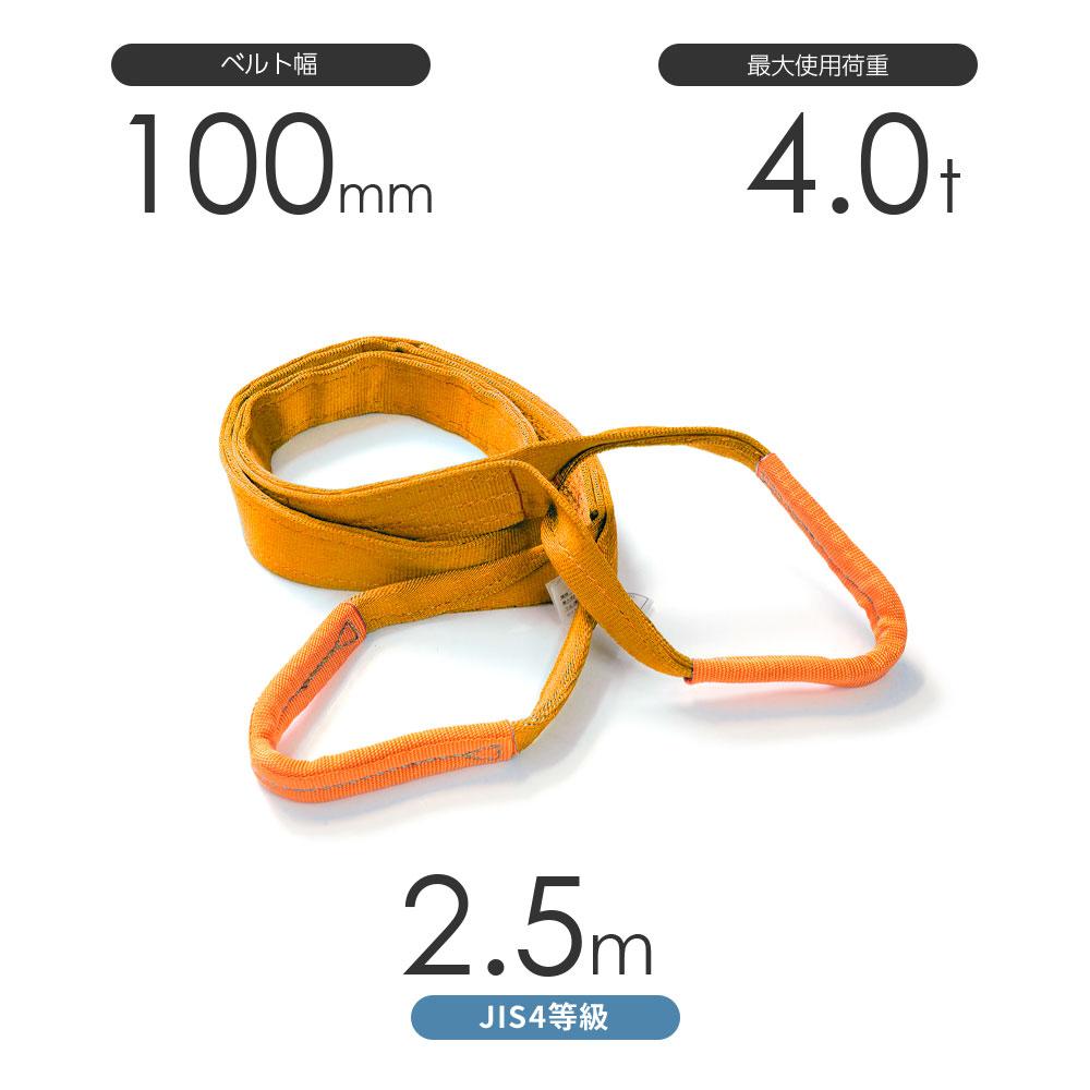 国産JIS4等級スリング AQスリング 両端アイ形(E型)幅100mm×2.5m 使用荷重:4.0t 黄色